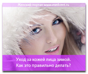 Уход за кожей лица зимой. Как это правильно делать?
