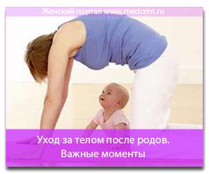 Уход за телом после родов. Важные моменты