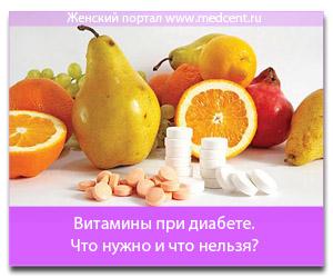 Витамины при диабете. Что нужно и что нельзя?