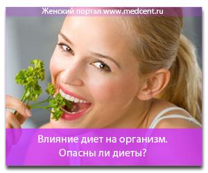 Влияние диет на организм. Опасны ли диеты?