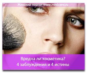 Вредна ли косметика? 4 заблуждения и 4 истины