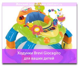 Ходунки Brevi Giocagiro для ваших детей