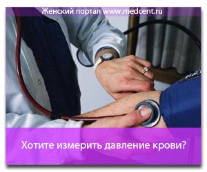 Хотите измерить давление крови?
