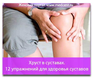 Хруст в суставах. 12 упражнений для здоровья суставов