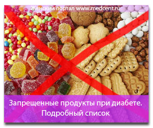 Запрещенные продукты при диабете. Подробный список