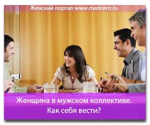 Женщина в мужском коллективе. Как себя вести?