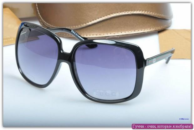 Гуччи - очки, которые я выбрала! Фото №1