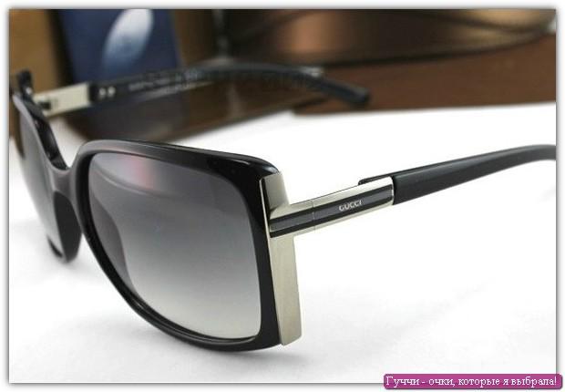 Гуччи - очки, которые я выбрала! Фото №3
