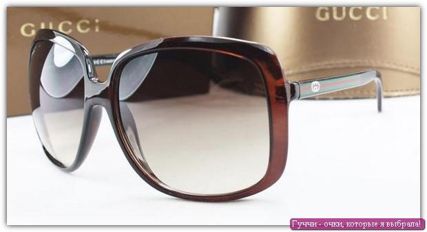 Гуччи - очки, которые я выбрала! Фото №5