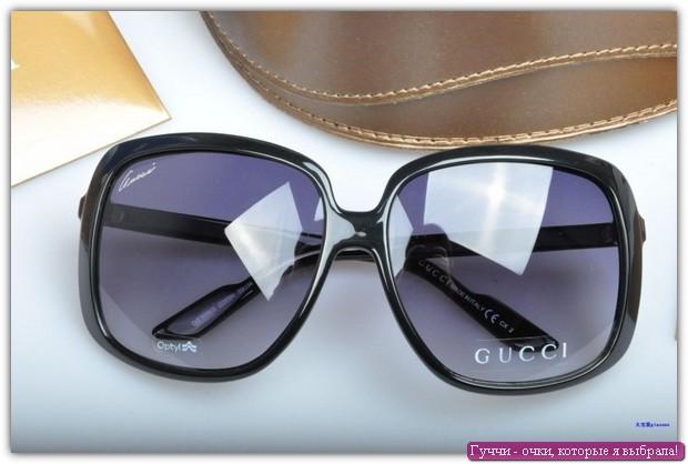 Гуччи - очки, которые я выбрала! Фото №2