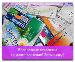 Бесплатные лекарства не дают в аптеках? Есть выход!