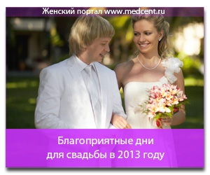 Благоприятные дни для свадьбы в 2013 году
