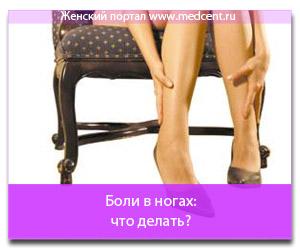 Боли в ногах: что делать?