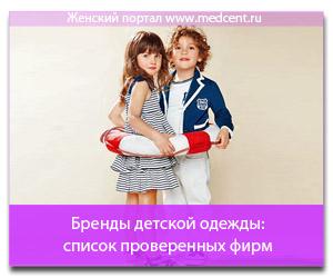 Бренды детской одежды: список проверенных фирм
