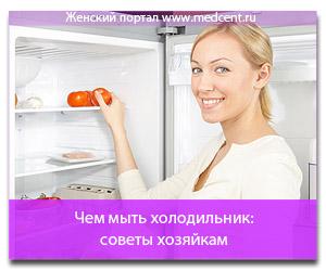 Чем мыть холодильник: советы хозяйкам