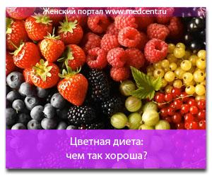 Цветная диета: чем так хороша?