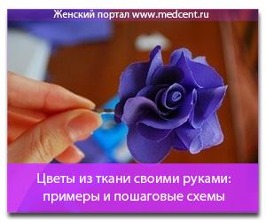 Цветок из ткани своими руками для начинающих