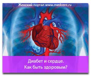 Диабет и сердце. Как быть здоровым?