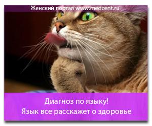 Диагноз по языку! Язык все расскажет о здоровье