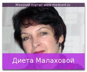 Книга Будь Стройной Татьяна Малахова Читать Онлайн