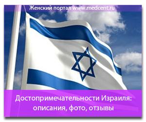 Достопримечательности Израиля: описания, фото, отзывы