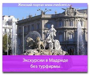 Экскурсии в Мадриде без турфирмы