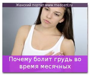 Изображения по теме: Грудь и спина болит а месячных нет.