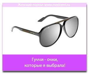 Гуччи - очки, которые я выбрала!