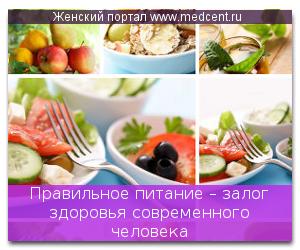 питание современного здорового человека