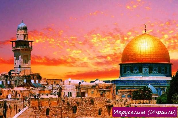 Иерусалим (Израиль). Фото №2
