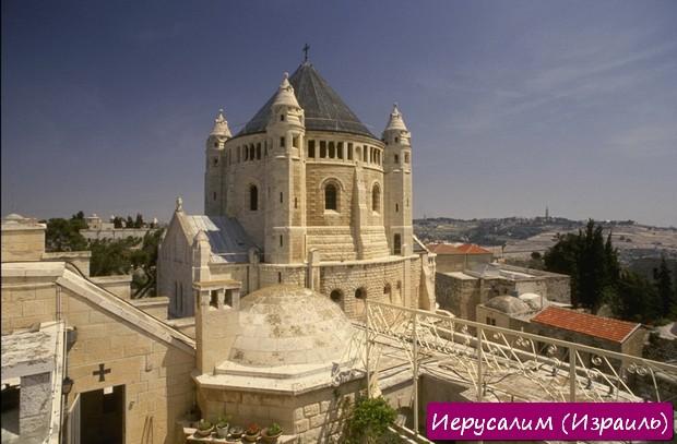 Иерусалим (Израиль). Фото №3