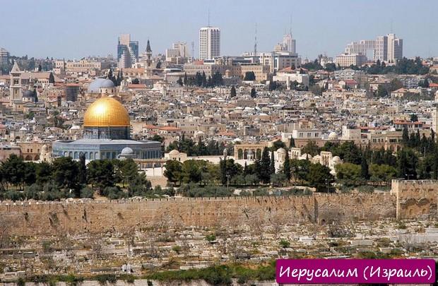 Иерусалим (Израиль). Фото №4