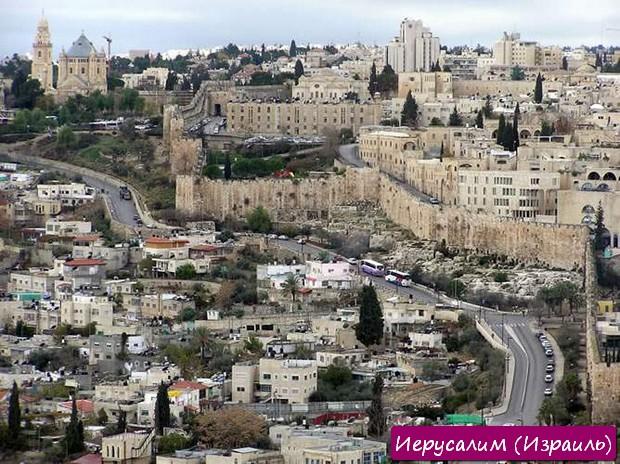 Иерусалим (Израиль). Фото №5