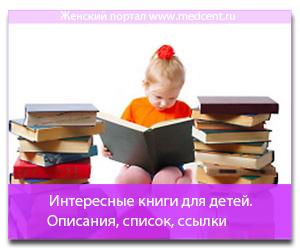 Интересные книги для детей. Описания, список, ссылки для скачивания