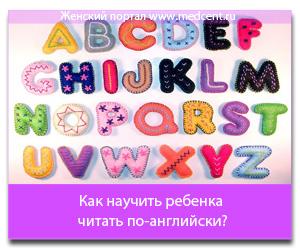 Как научить ребенка читать по-английски?