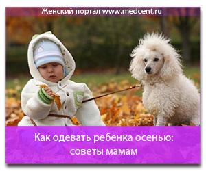Как одевать ребенка осенью: советы мамам