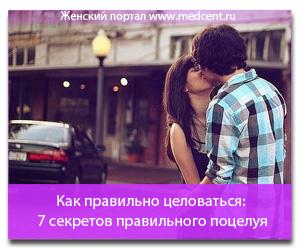 Как правильно целоваться: 7 секретов правильного поцелуя