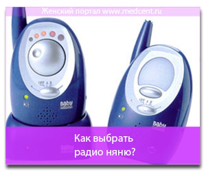 Как выбрать радио няню?