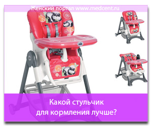 Какой стульчик для кормления лучше?