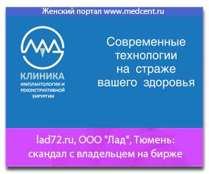 """lad72.ru, ООО """"Лад"""", Тюмень: скандал с владельцем на бирже"""