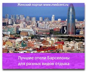 Лучшие отели Барселоны для разных видов отдыха