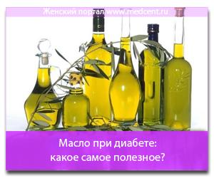 какое масло снижает холестерин
