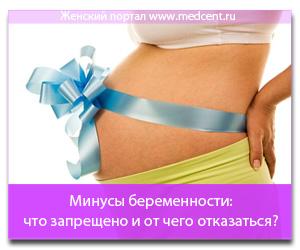 Минусы беременности: что запрещено и от чего отказаться?