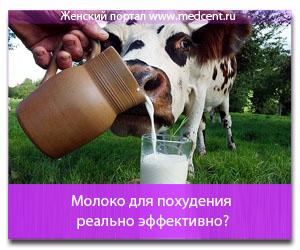 Молоко для похудения реально эффективно?