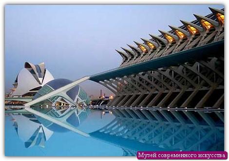 Валенсийский музей современного искусства