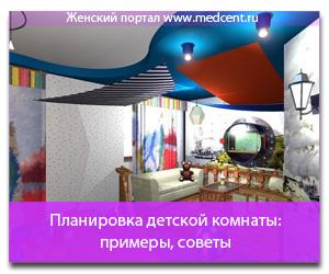 Планировка детской комнаты: примеры, советы