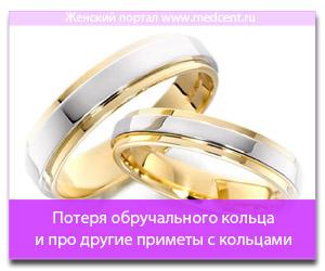 Потеря обручального кольца и про другие приметы с кольцами