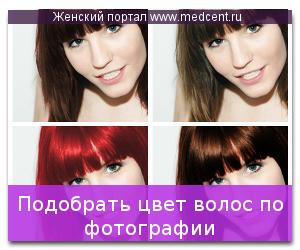 С помощью моей подобрать цвет волос