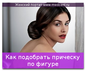 Как выбрать себе прическу женскую по