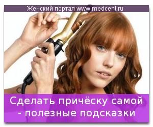 Сделать причёску самой полезные